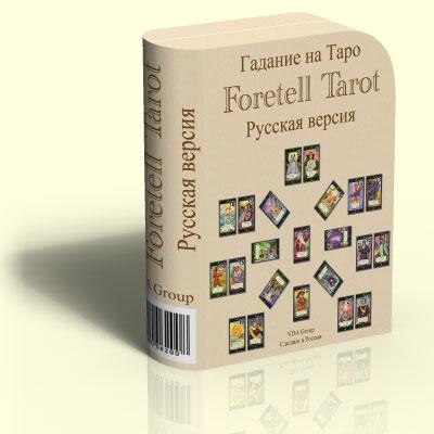 ForetellTarot — предсказания на картах Таро
